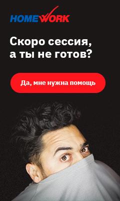 https://www.homework.ru/order/form?partnerId=13339&partnersPictureId=441